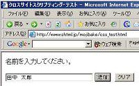 070301_xss01.jpg